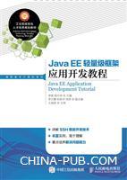 Java EE轻量级框架应用开发教程