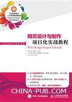 网页设计与制作项目化实战教程