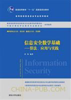 信息安全数学基础――算法、应用与实践