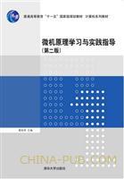 微机原理学习与实践指导(第二版)
