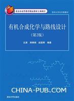 有机合成化学与路线设计(第2版)