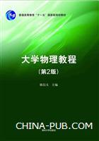 大学物理教程(第2版)
