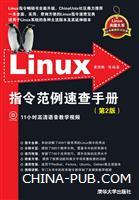 Linux指令范例速查手册(第2版)