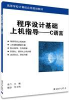 程序设计基础上机指导――C语言