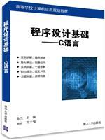 程序设计基础――C语言