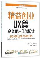 精益创业UX篇――高效用户体验设计