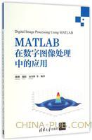 MATLAB在数字图像处理中的应用