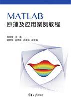 MATLAB原理及应用案例教程
