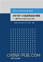 ASP.NET 4.5动态网站设计教程——基于C# 5.0+SQL Server 2012