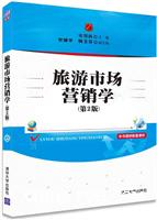 旅游市场营销学(第2版)