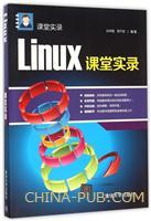 Linux课堂实录