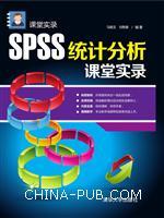 SPSS统计分析课堂实录
