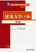 《建筑力学(上、下册)》第2版