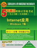 5天通过职称计算机考试(考点全解+全真模拟)――Internet应用(Windows 7版)