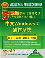 5天通过职称计算机考试(考点全解+全真模拟)――中文Windows 7操作系统