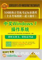 全国职称计算机考试标准教程(全真考场模拟+超大题库)――中文Windows 7操作系统