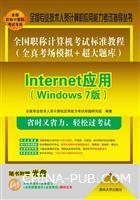 全国职称计算机考试标准教程(全真考场模拟+超大题库)――Internet应用(Windows 7版)
