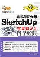 建筑草图大师SketchUp效果图设计自学经典
