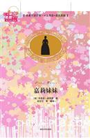 嘉莉妹妹(名著双语读物・中文导读+英文原版)