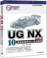 UG NX 10中文版模具和数控加工培训教程