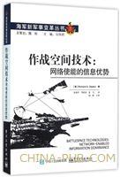 作战空间技术:网络使能的信息优势
