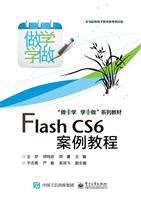 Flash CS6案例教程