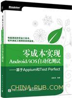 零成本实现Android/iOS自动化测试――基于Appium和Test Perfect