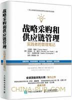 战略采购和供应链管理:实践者的管理笔记(精装)