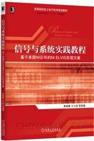 (特价书)信号与系统实践教程――基于美国NI公司的NI ELVIS实现方案