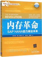 内存革命:SAP HANA助力商业未来