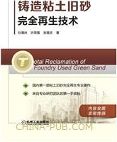 铸造粘土旧砂完全再生技术