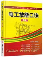 电工技能口诀(第3版)
