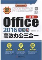 (特价书)最新Office2016高效办公三合一
