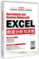 (特价书)Excel数据分析与决策