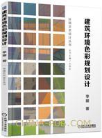 建筑环境色彩规划设计
