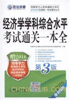 2016同等学力考试 经济学学科综合水平考试通关一本全 第3版