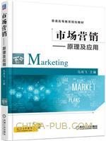 市场营销――原理及应用