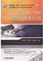 电子产品YL-292模块电路及应用