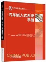 汽车嵌入式系统手册