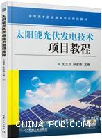 太阳能光伏发电技术项目教程