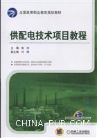 供配电技术项目教程