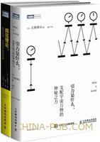 《引力是什么:支配宇宙万物的神秘之力》+《超弦理论:探究时间、空间及宇宙的本原》两本套装