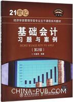 基础会计习题与案例(第2版