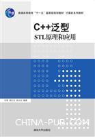 C++泛型:STL原理和应用