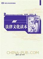 法律文化读本
