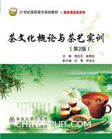 茶文化概论与茶艺实训(第2版)
