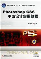 Photoshop CS6平面设计实用教程