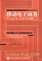 移动电子商务安全技术与应用实践