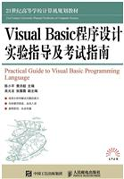 Visual Basic程序设计实验指导及考试指南