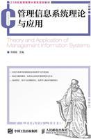 管理信息系统理论与应用